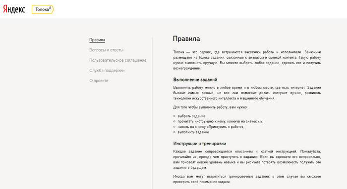 Вебмастера обнаружили платформу добровольных асессоров «Яндекс.Толока»
